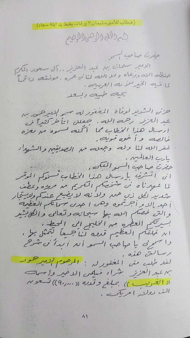 وثيقة مكتوبة : خطاب سعاد حسني إلى الأمير سلمان بن عبدالعزيز 1995 م 117