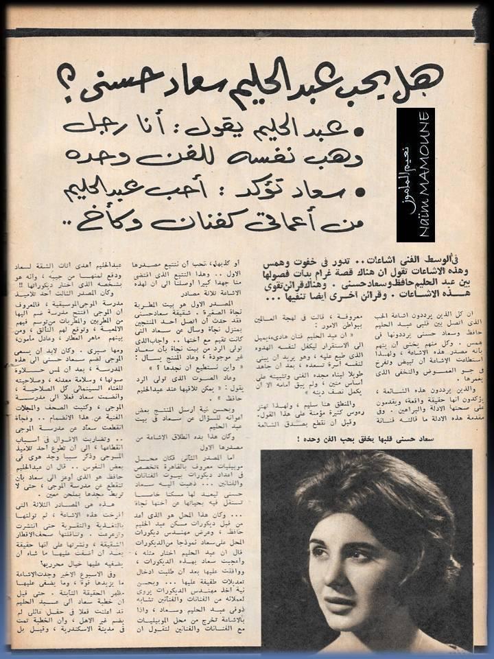 سعاد - مقال صحفي : هل يحب عبدالحليم سعاد حسني ؟ 1960 م 120