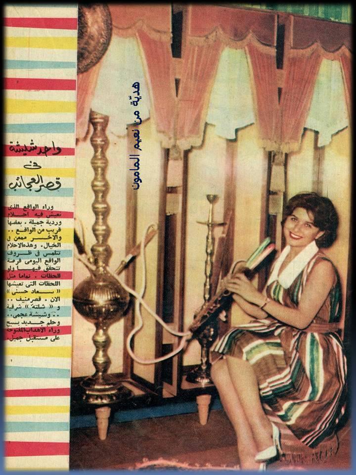 مقال - مقال صحفي : واحد شيشة في قصر العجائب 1961 م 121
