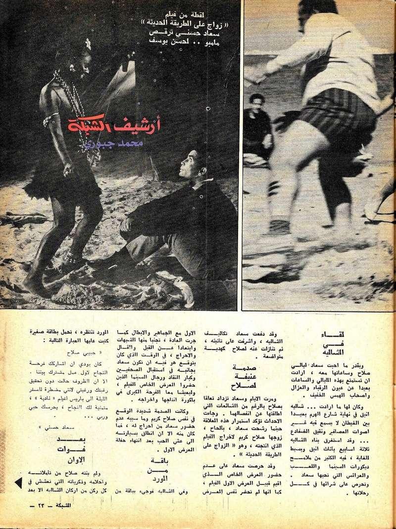 مقال صحفي : ماذا بين سعاد حسني وصلاح كريم 1968 م 210