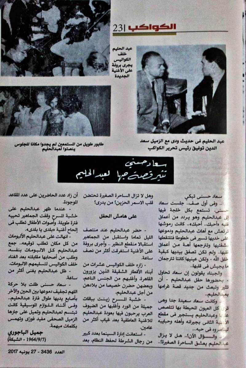مقال - مقال صحفي : عبدالحليم يفجّر قنبلة عاطفية جديدة 1964 م 211