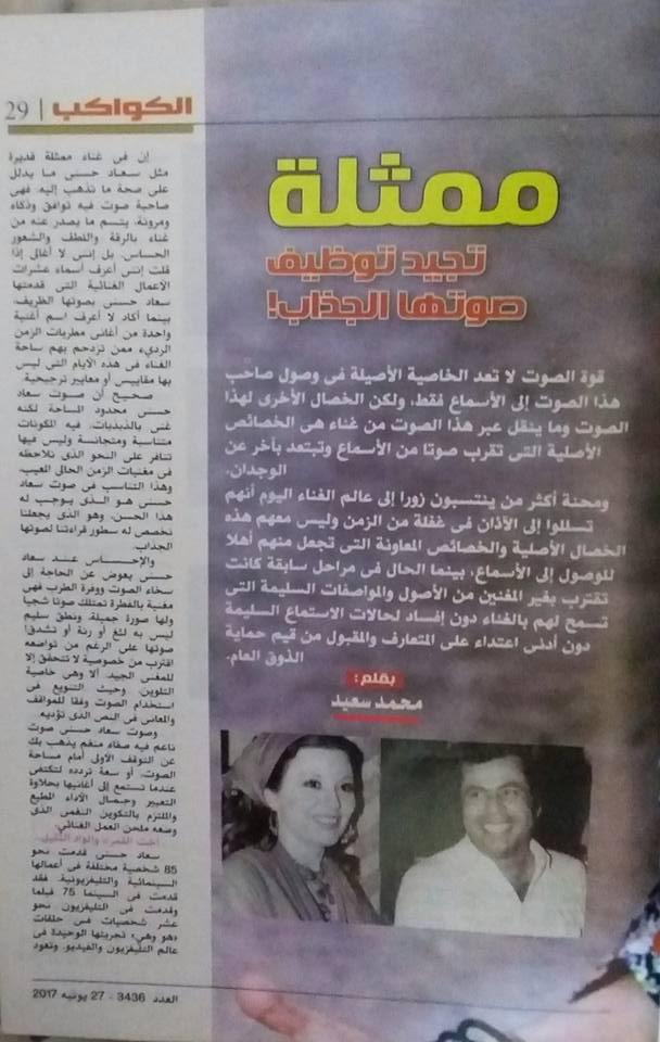 مقال - مقال صحفي : ممثلة تجيد توظيف صوتها الجذاب! 2017 212