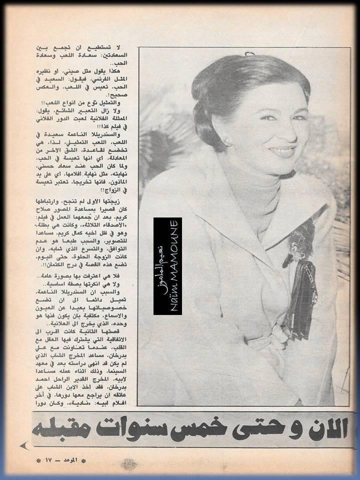 مقال - مقال صحفي : سعاد حسني .. لن يخرج خبر زواج من بيتها من الآن وحتى خمس سنوات مقبلة 1982 م 213