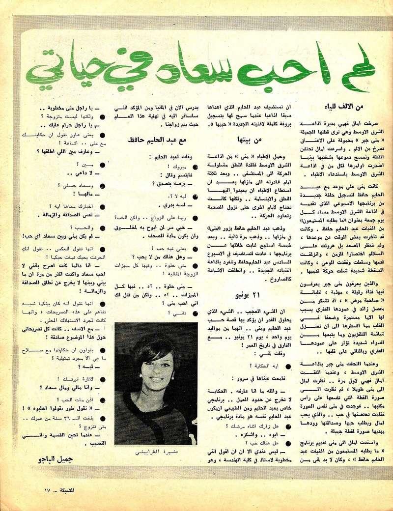 مقال - مقال صحفي : عبدالحليم يرد على سعاد حسني ... لم أحب سعاد في حياتي 1966 م 214