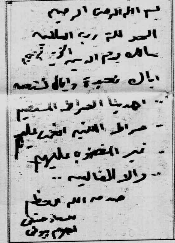 وثيقة مكتوبة : أدعية سعاد حسني إلى الله سبحانه وتعالى 1993 م 216