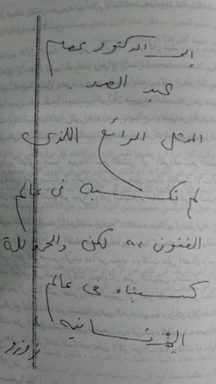 وثيقة مكتوبة : رسائل سعاد حسني إلى الدكتور عصام عبدالصمد 1998 م 217