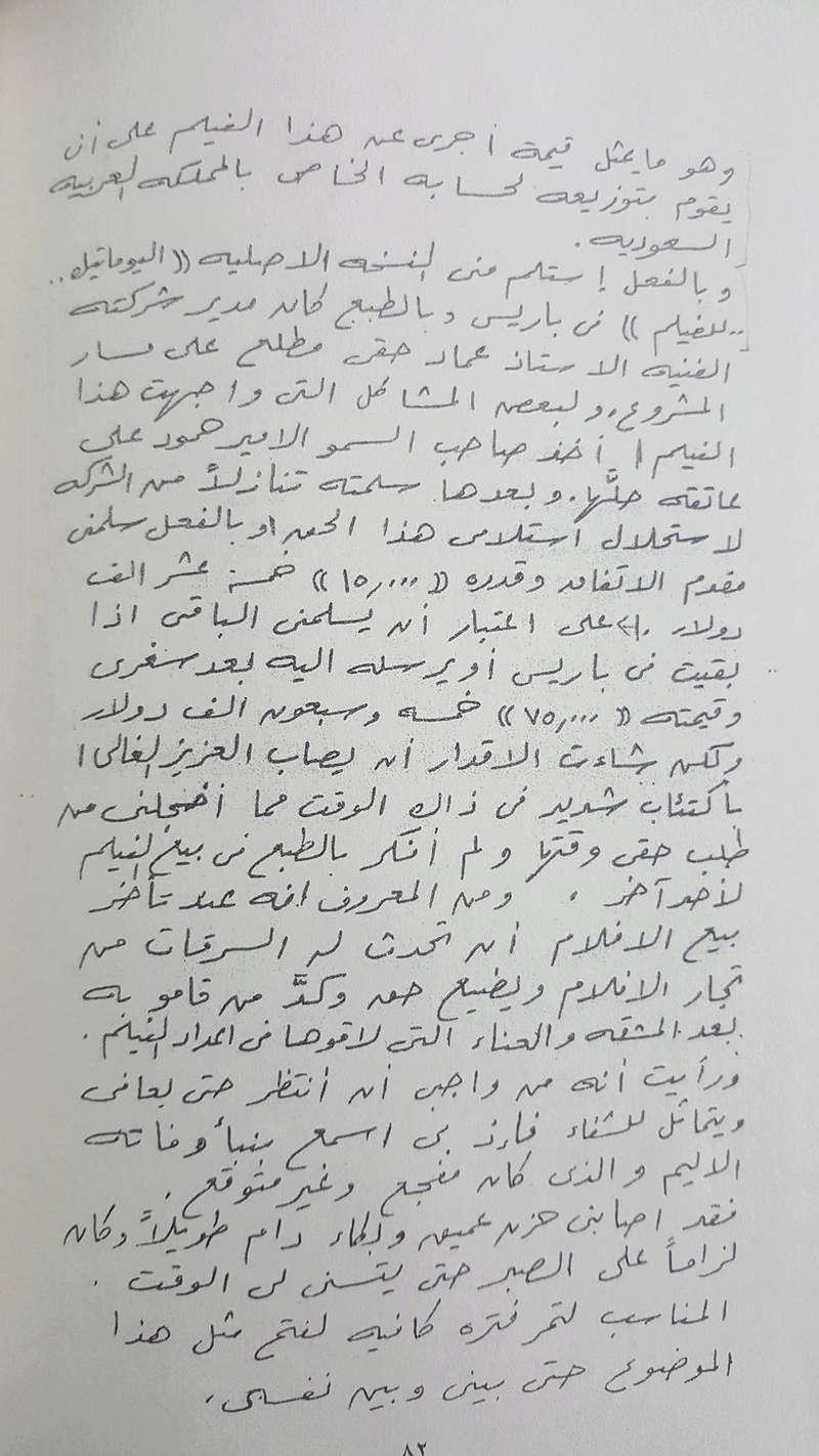 وثيقة مكتوبة : خطاب سعاد حسني إلى الأمير سلمان بن عبدالعزيز 1995 م 218