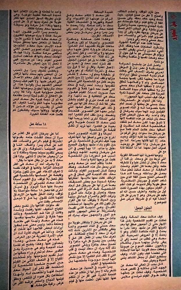 مقال صحفي : سعاد حسني .. تعمل كثيراً عندما تكون جاهزة 1991 م 219