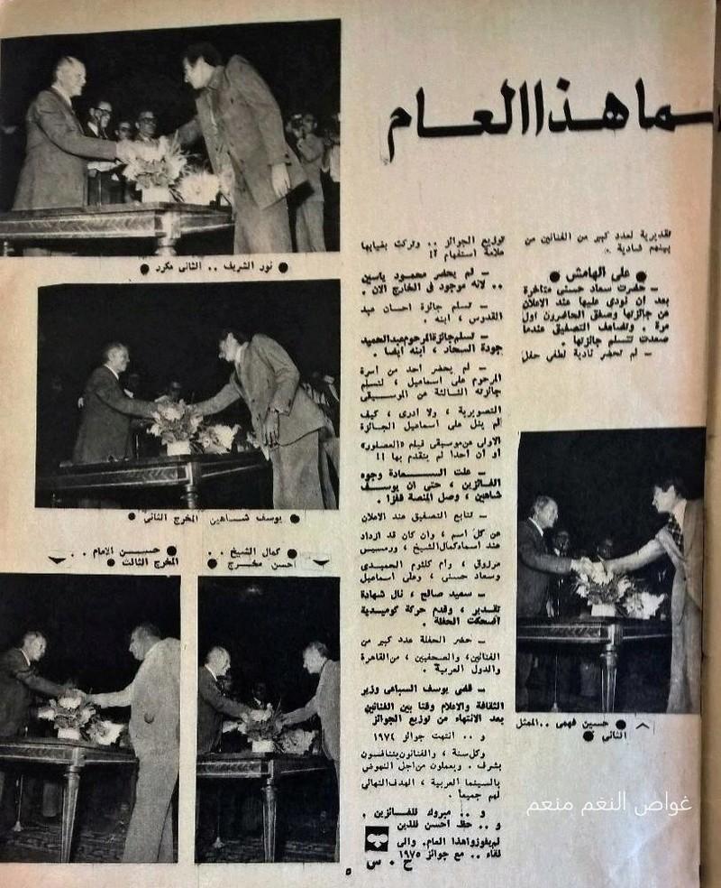 مقال صحفي : الأرقام .. في جوائز السينما هذا العام 1974 م 220
