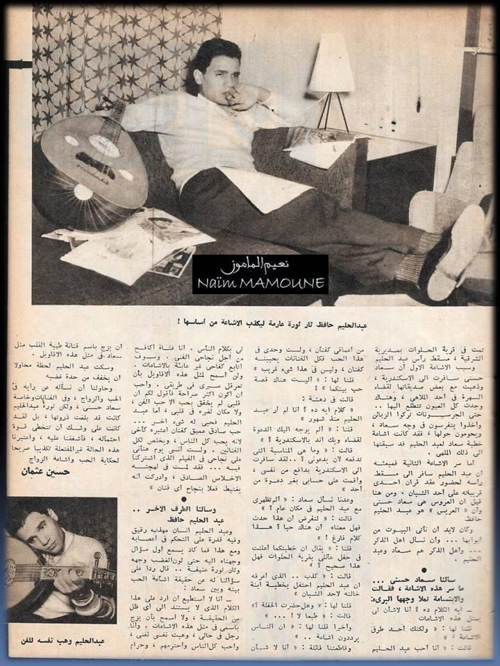 مقال - مقال صحفي : هل يحب عبدالحليم سعاد حسني ؟ 1960 م 221