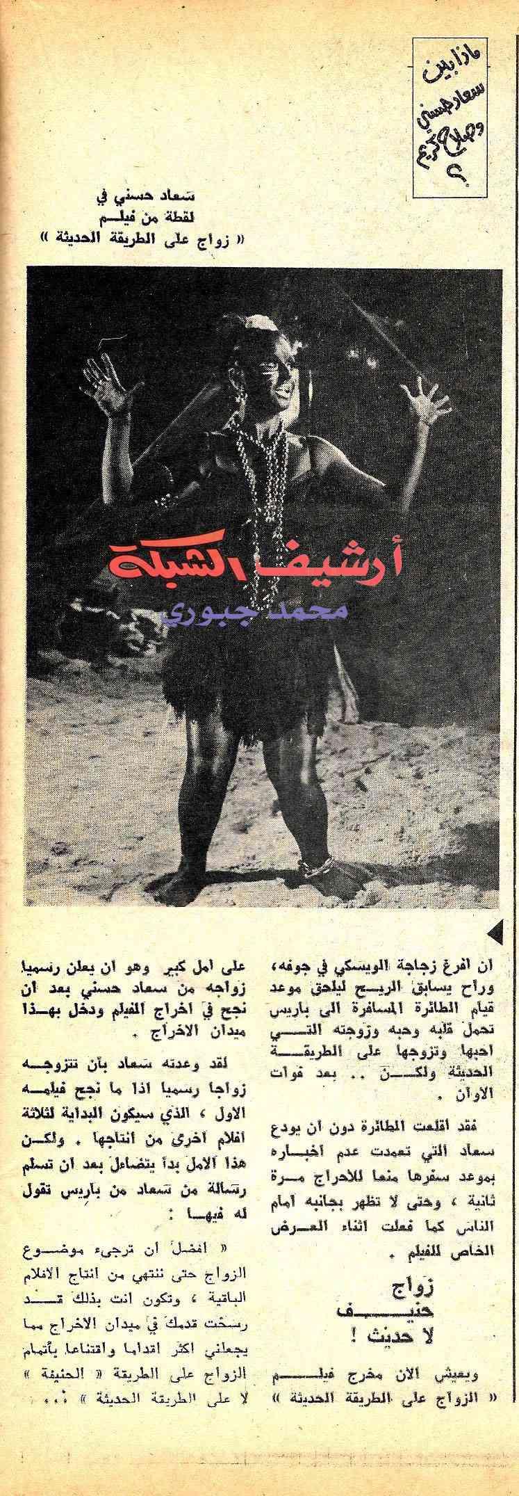 مقال صحفي : ماذا بين سعاد حسني وصلاح كريم 1968 م 310