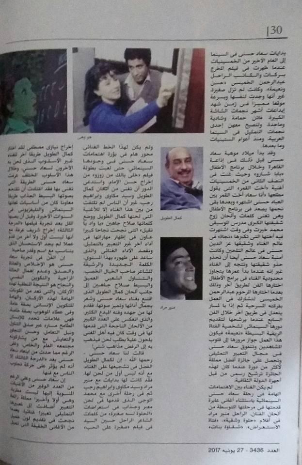مقال - مقال صحفي : ممثلة تجيد توظيف صوتها الجذاب! 2017 311