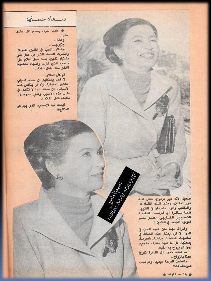 مقال - مقال صحفي : سعاد حسني .. لن يخرج خبر زواج من بيتها من الآن وحتى خمس سنوات مقبلة 1982 م 312