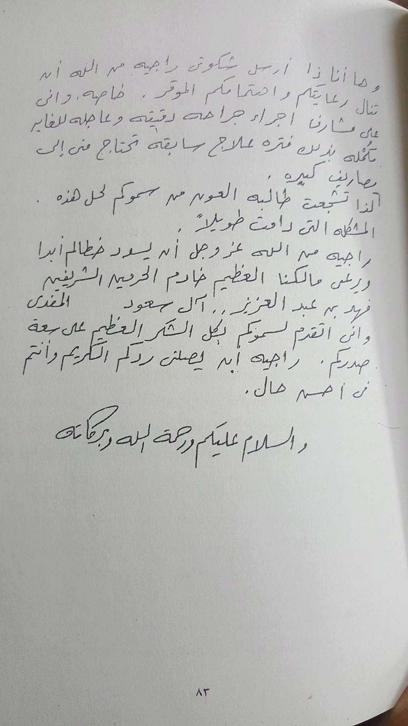 وثيقة مكتوبة : خطاب سعاد حسني إلى الأمير سلمان بن عبدالعزيز 1995 م 314