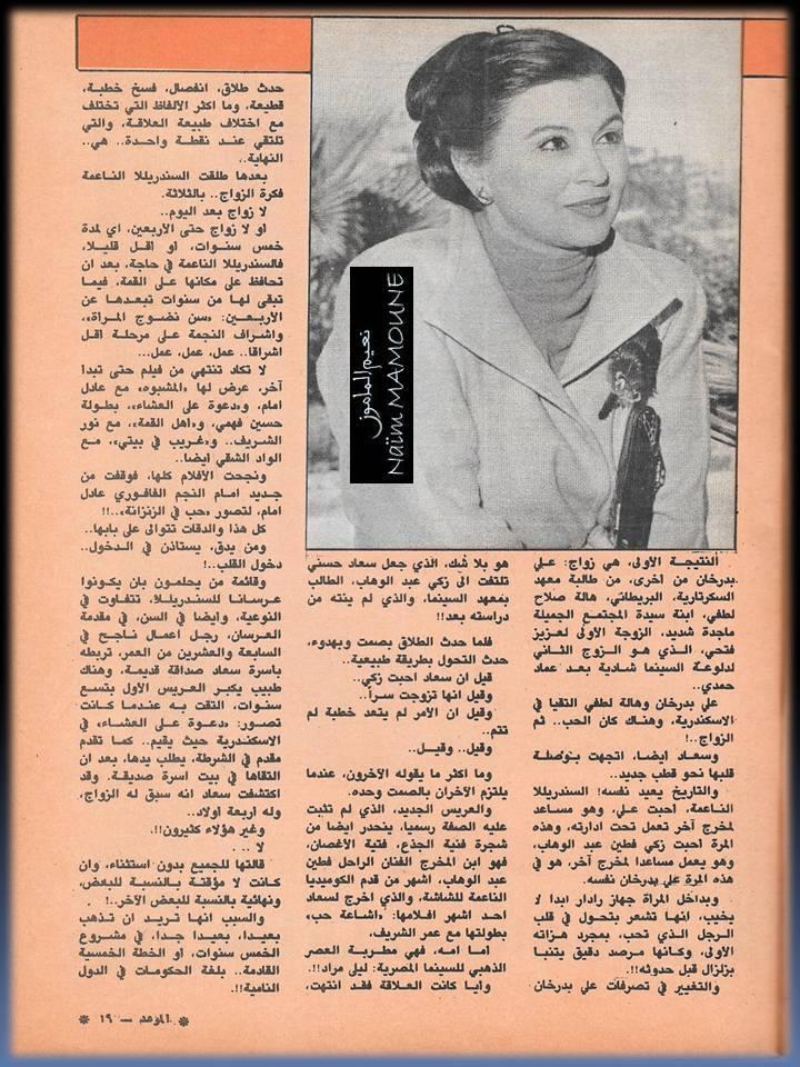 مقال - مقال صحفي : سعاد حسني .. لن يخرج خبر زواج من بيتها من الآن وحتى خمس سنوات مقبلة 1982 م 411