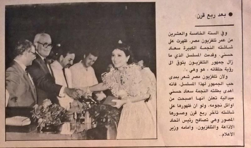 مقال صحفي : بعد ربع قرن .. ظهرت سعاد حسني على التلفزيون 1985 م __io_a10