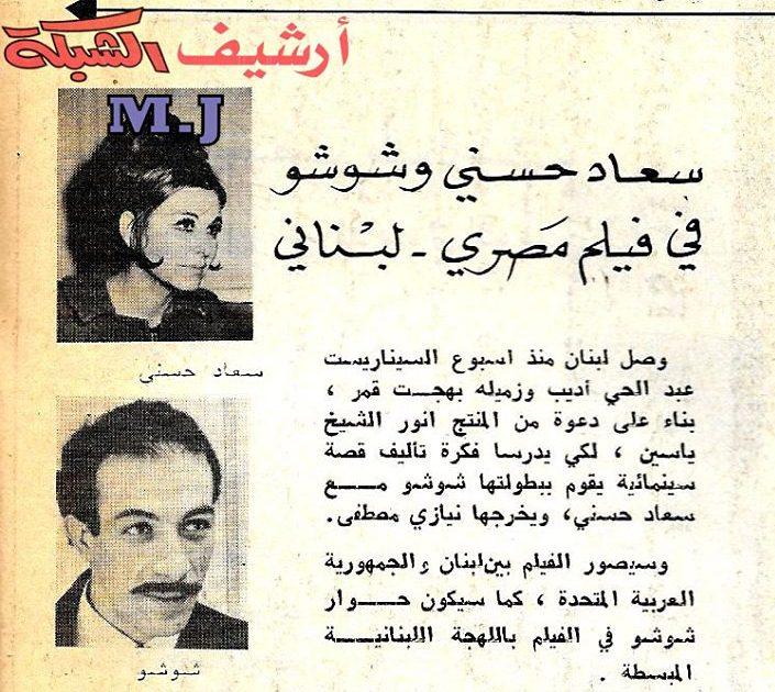 خبر صحفي : سعاد حسني وشوشو في فيلم مصري - لبناني 1968 م _oa_uu10