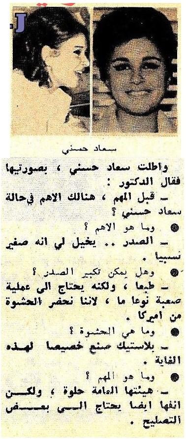 حوار صحفي : يا أهل الفن .. تجددوا مع الربيع وجملوا وجوهكم ! 1967 م A_uo_o10