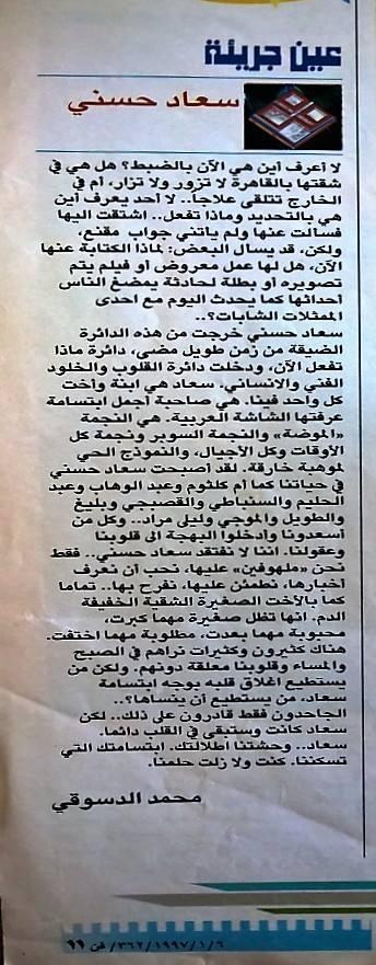 مقال صحفي : عين جريئة .. سعاد حسني 1997 م Ao_a__10