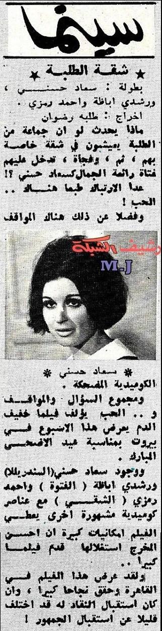 خبر صحفي : فيلم شقة الطلبة .. في دور السينما اللبنانية 1967 م Iaoo_i10