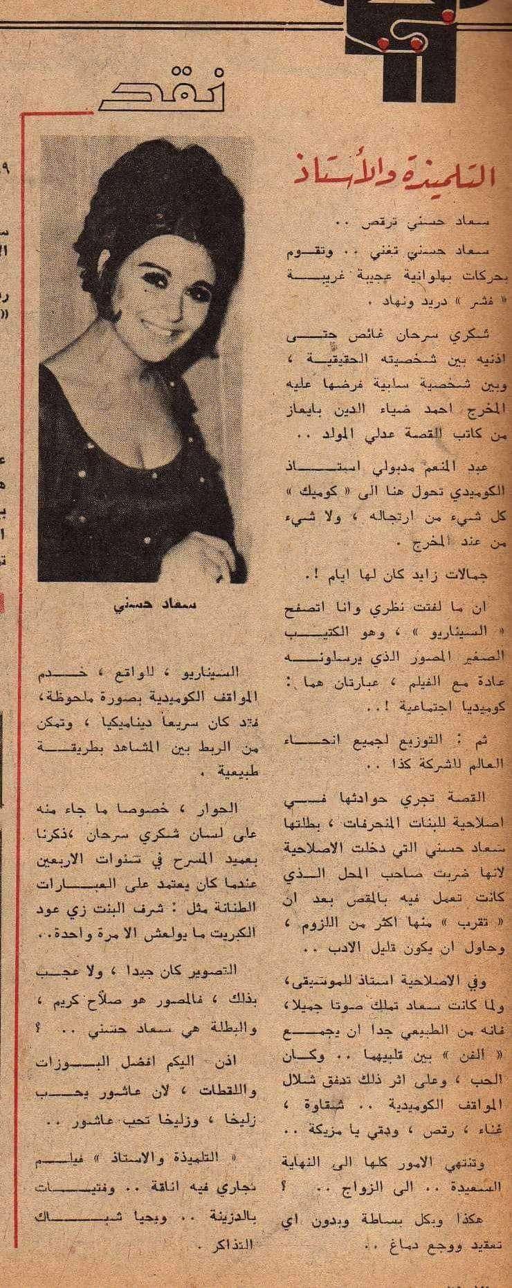 والأستاذ - نقد صحفي : نقد .. التلميذة والأستاذ 1968 م Oi_ooo10