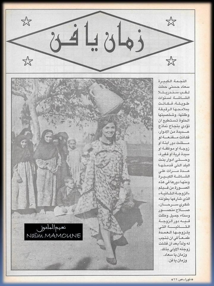 مقال - مقال صحفي : زمان يافن .. عن سعاد حسني 1995 م Oo_aio10