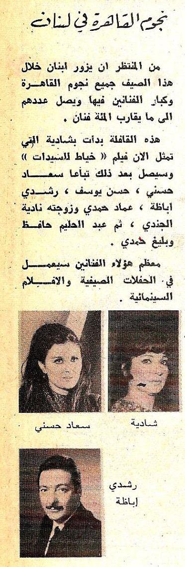 خبر صحفي : نجوم القاهرة في لبنان 1968 م Ouo_oi10