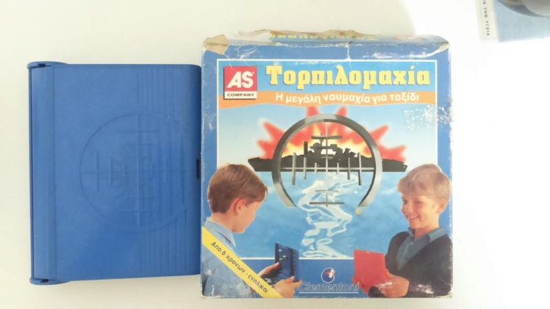 Νοσταλγικά παιχνίδια Dsc_0022