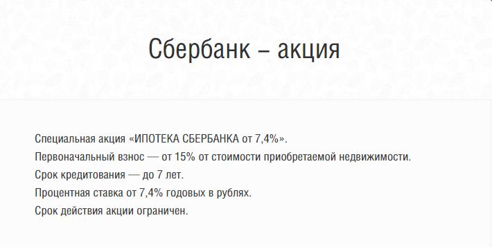 """Ипотека на покупку квартиры в ЖК """"Летний сад"""" - Страница 2 1210"""