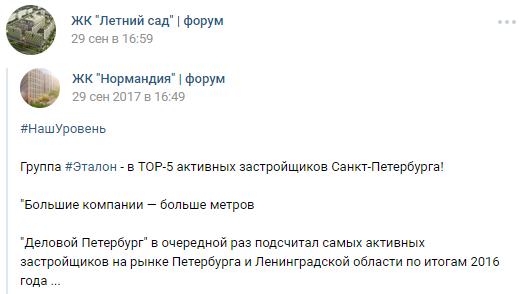"""ГК """"Эталон"""" (/""""Эталон-Инвест"""" в Москве) - строительная компания ЖК """"Летний сад"""" - Страница 7 3tonvc10"""