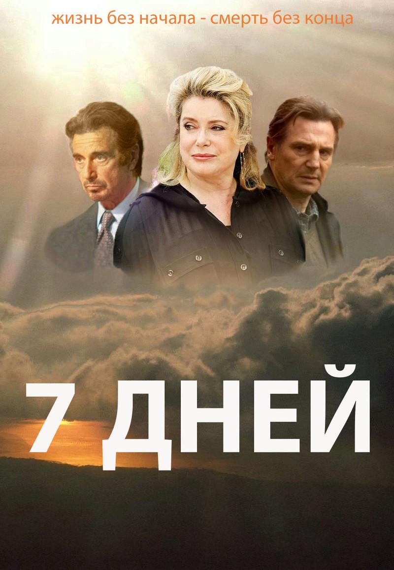 """ 7 Дней "" Duuee11"