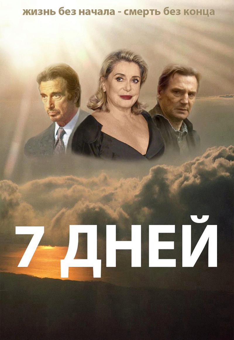""""""" 7 Дней """" - Страница 2 Eae10"""