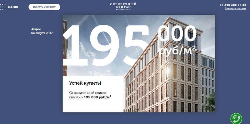 """Открылся основной сайт ЖК """"Серебряный фонтан"""" E4z60t10"""