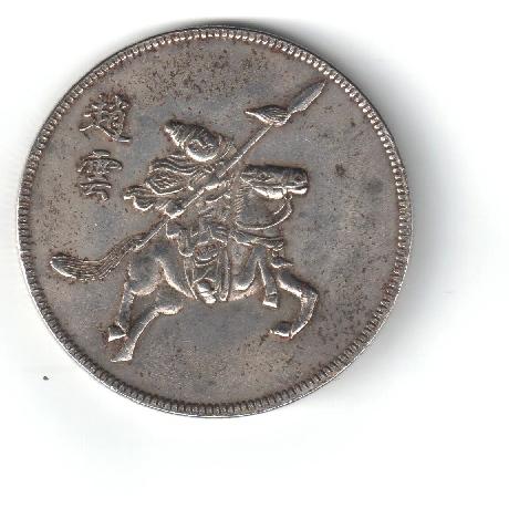 Moneda sin identificar asiatica Chinan10