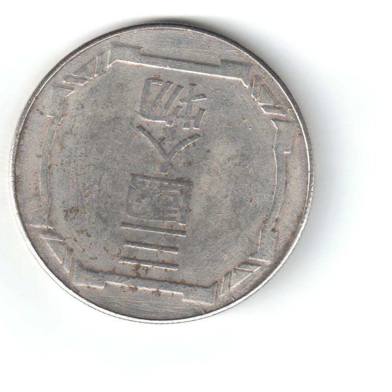 Moneda sin identificar asiatica Chinre10
