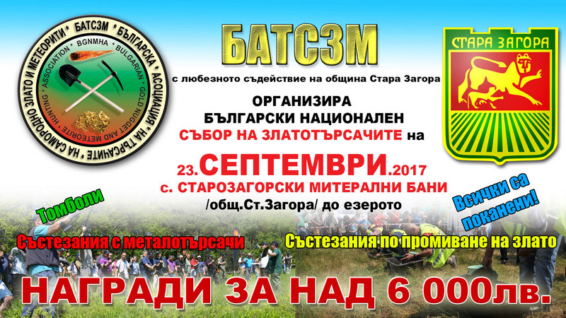 Есенен събор на БАТСЗМ 23.09.2017 Старозагорски бани Batszm10