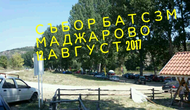 Събор на БАТСЗМ и общ. Маджарово 12 август 2017 Img_2015
