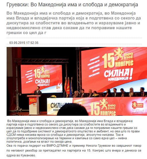 Социјал-диктаторски сојуз на Македонија Firesh10