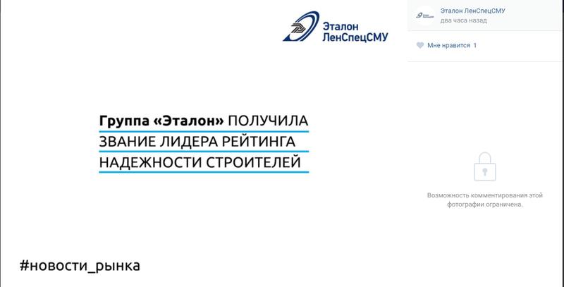 """ГК """"Эталон"""" (/""""Эталон-Инвест"""" в Москве) - строительная компания ЖК """"Летний сад"""" - Страница 7 0yhcnb10"""