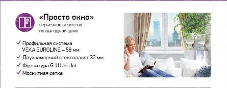 НОВЫЙ ОФИС ЭКООКНА 1 корпус - Страница 2 Eaiia_10
