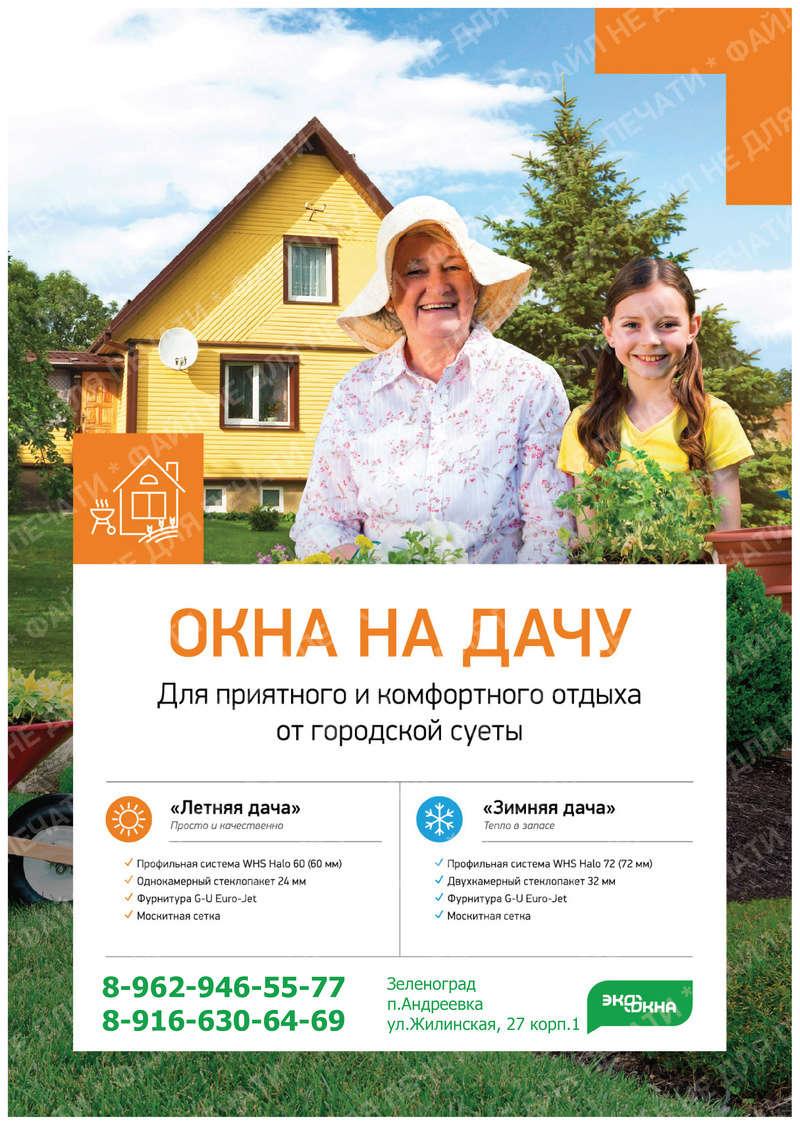 НОВЫЙ ОФИС ЭКООКНА 1 корпус - Страница 2 Z_z_ud10