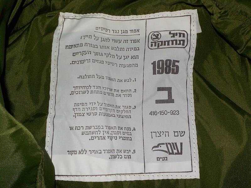 IDF BODY ARMOR Dscn1256