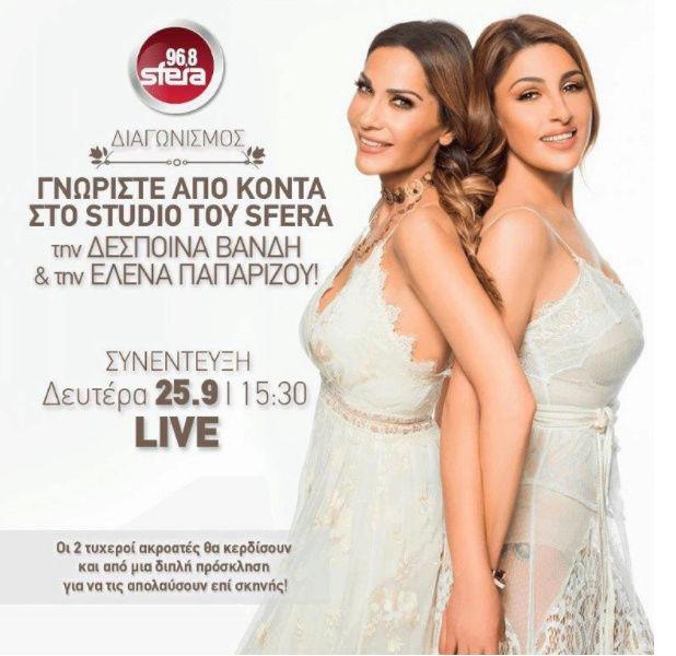 Δέσποινα & Έλενα μαζί - Summer tour 2017. - Σελίδα 32 Interv10