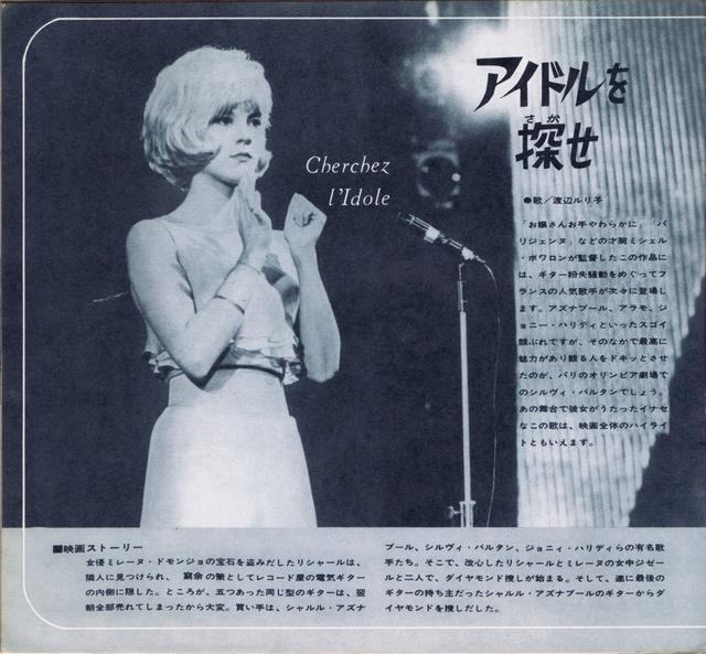 LIVRE / DISQUE FLEXI JAPONAIS - Page 2 Jpn_1911