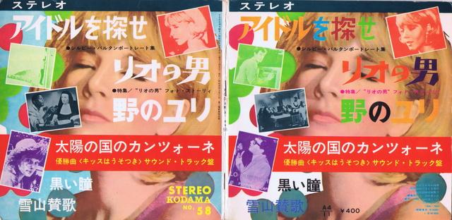 LIVRE / DISQUE FLEXI JAPONAIS - Page 2 Scan0225