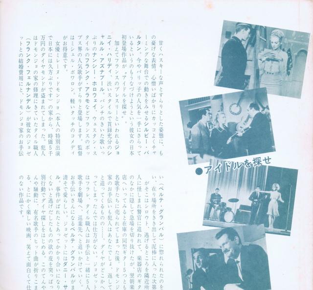 LIVRE / DISQUE FLEXI JAPONAIS - Page 2 Scan0228