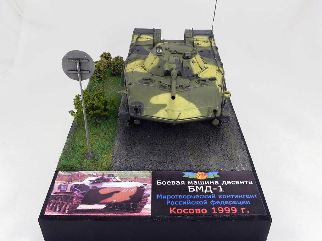Боевая машина десанта БМД-1 1/35 10111