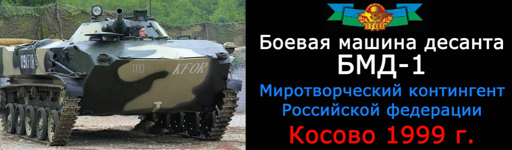 "БМД-1П 1/35 ""Звезда"" и немного ""Скифа"" - Страница 2 Au10"