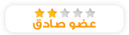 :: عضو صادق ::
