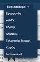 Αναδιπλωμένο menu Oaooe_54